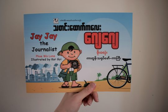 Buchcover des Kinderbuchs «Jay Jay the Journalist»